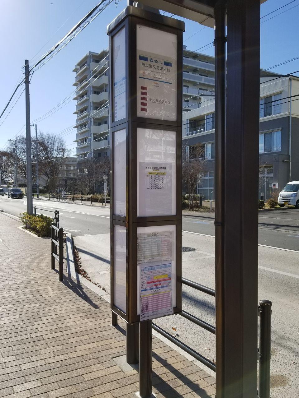 上の原地区直結バス停