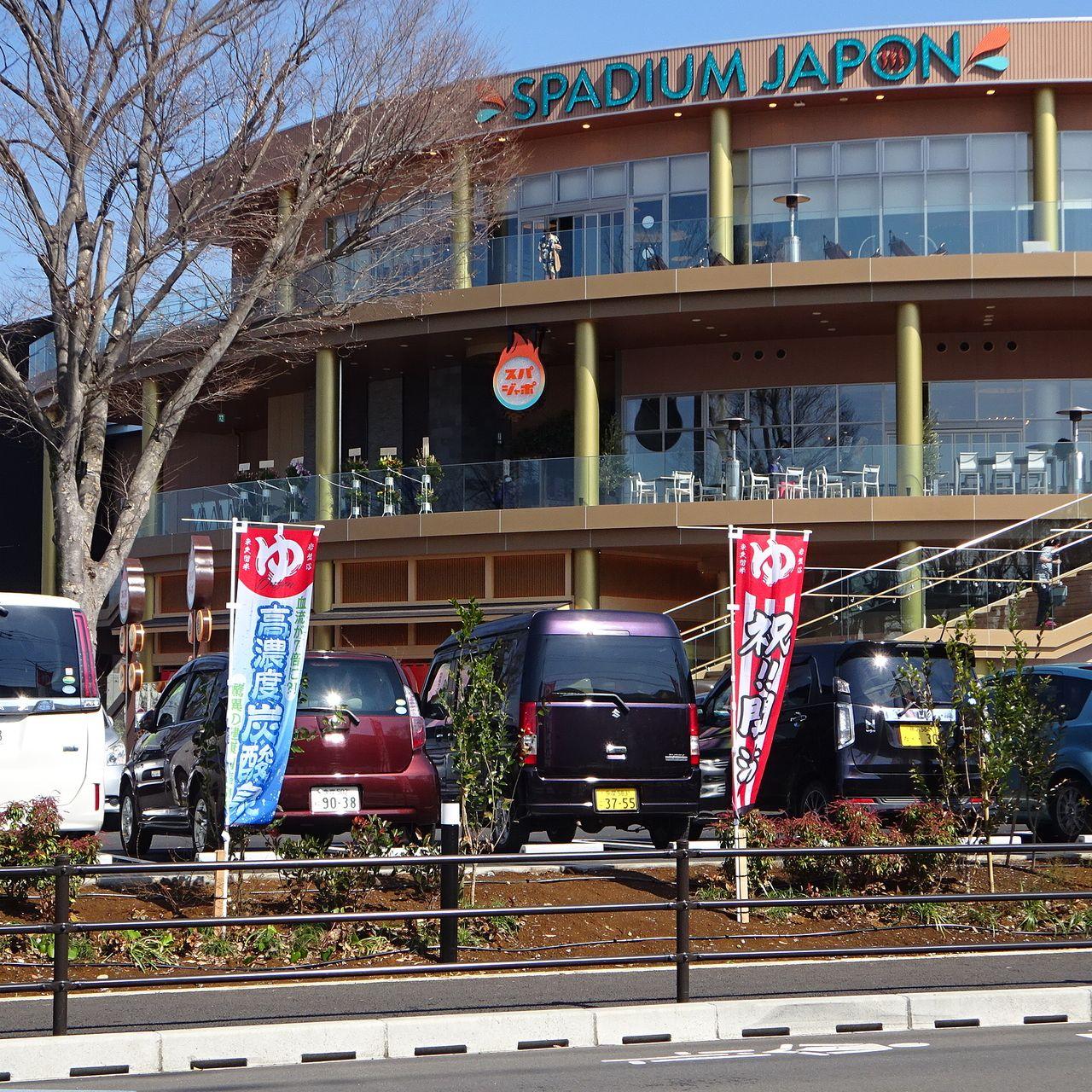 オープンした関東最大のスパリゾート