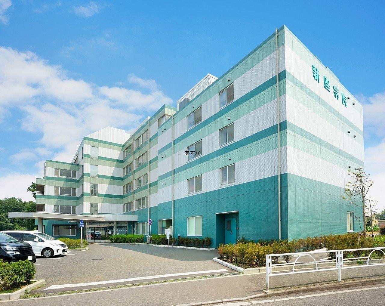 綜合病院 新座病院