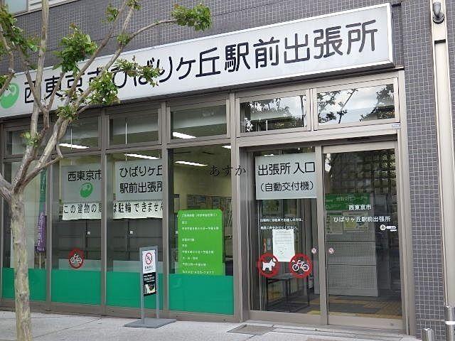 南口駅前の西東京市役所出張所