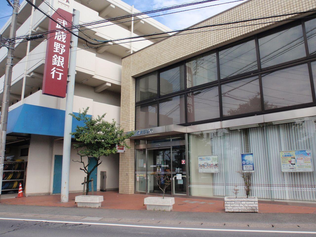 すぐ近くの武蔵野銀行新座支店
