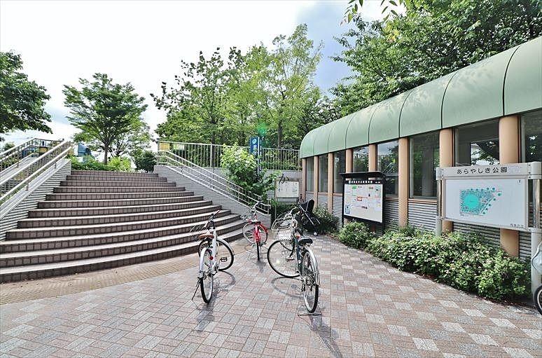 保谷駅北口前緑あふれるあらやしき公園