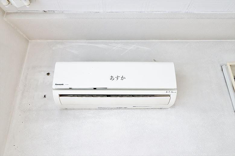 大型のエアコンも設置済み。