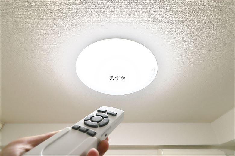 リモコン付き照明
