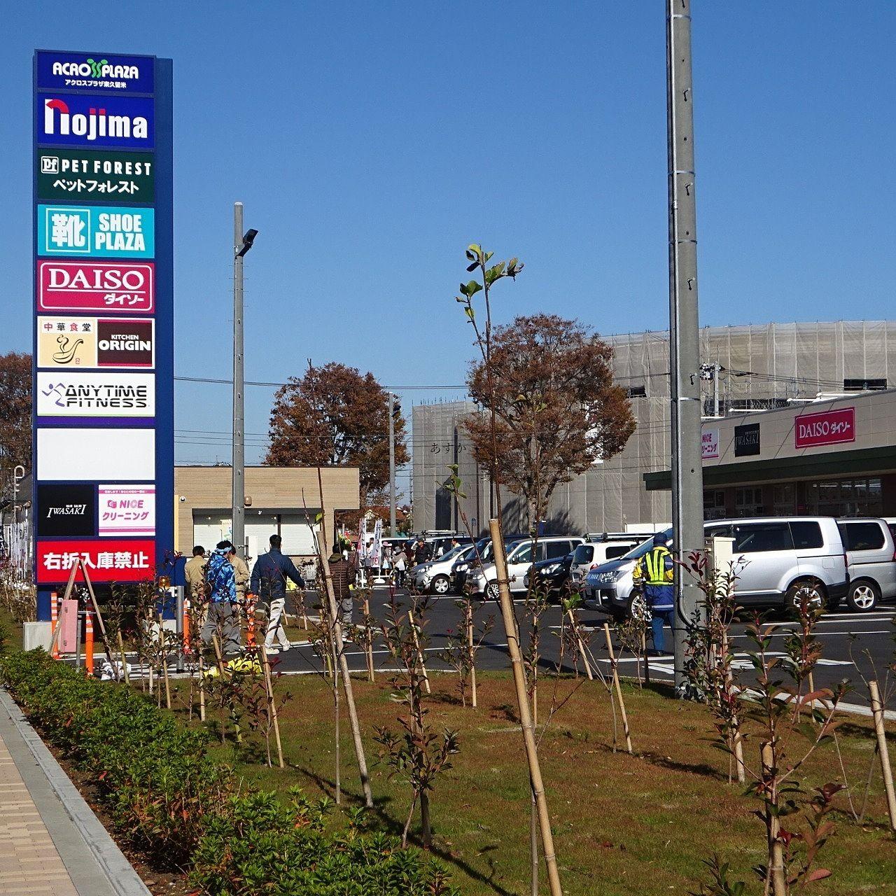 近くにある総合商業施設