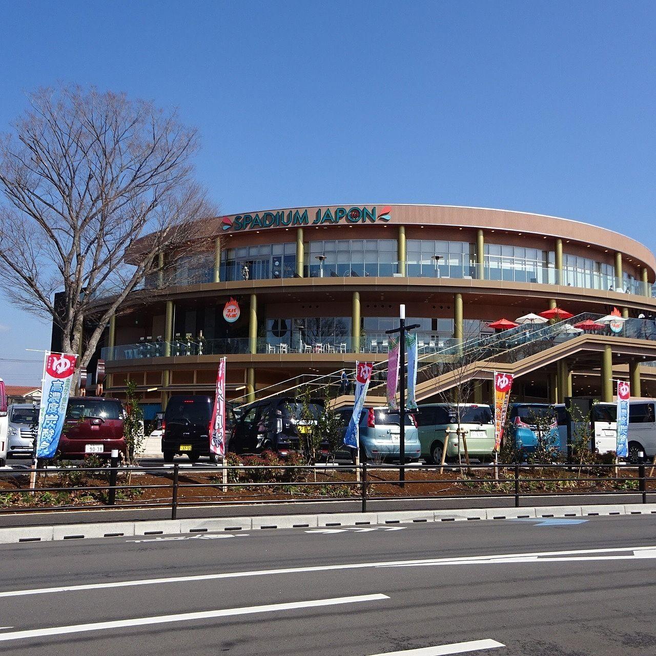 関東最大規模のスーパー銭湯もすぐちかく