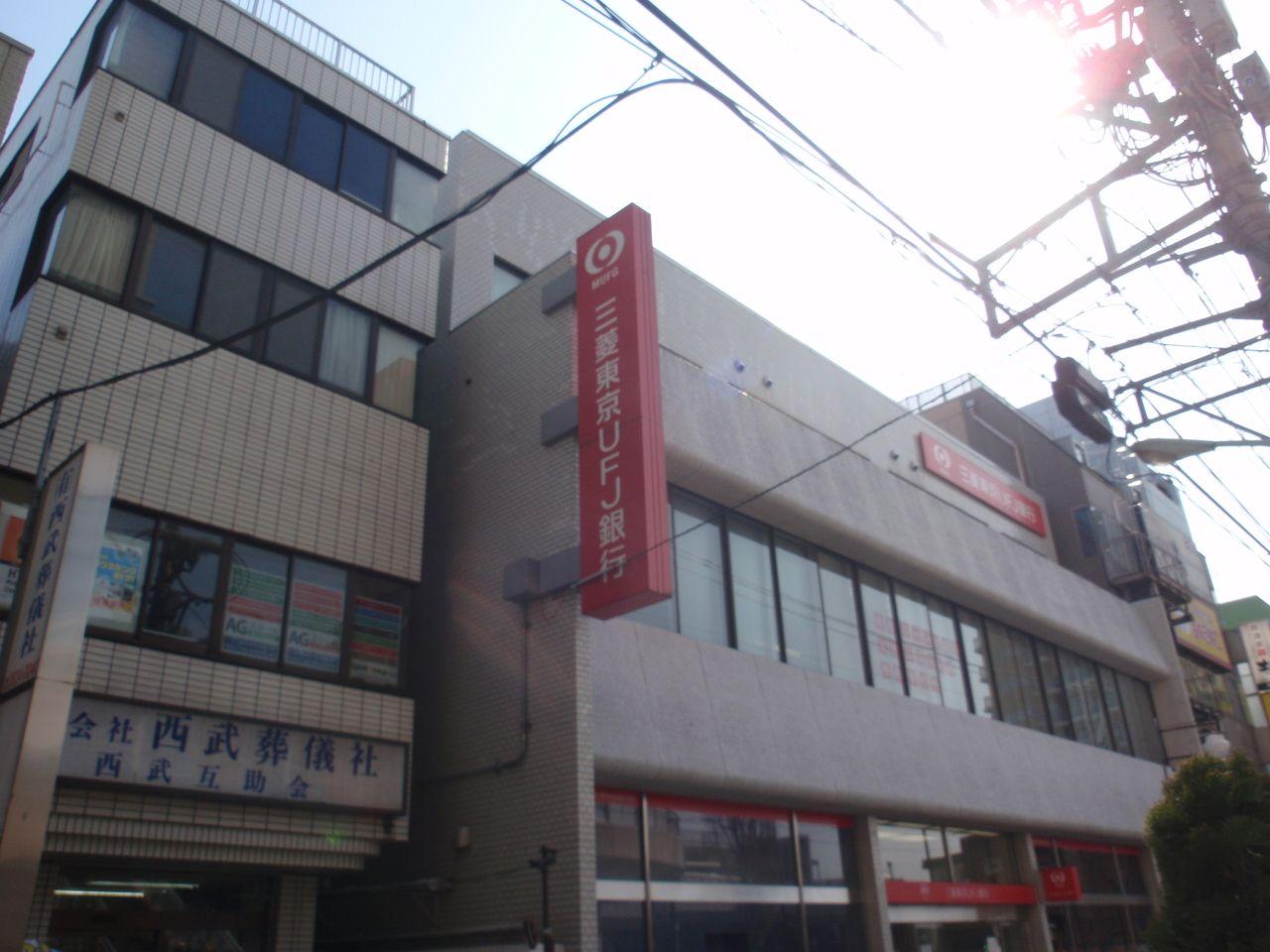 保谷駅前の三菱UFJ銀行