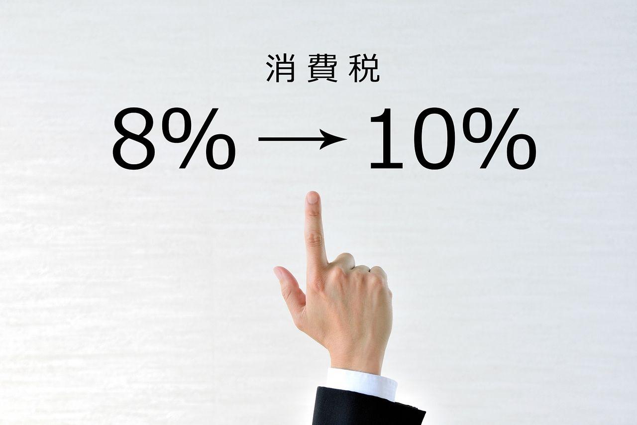 8から10%への増税