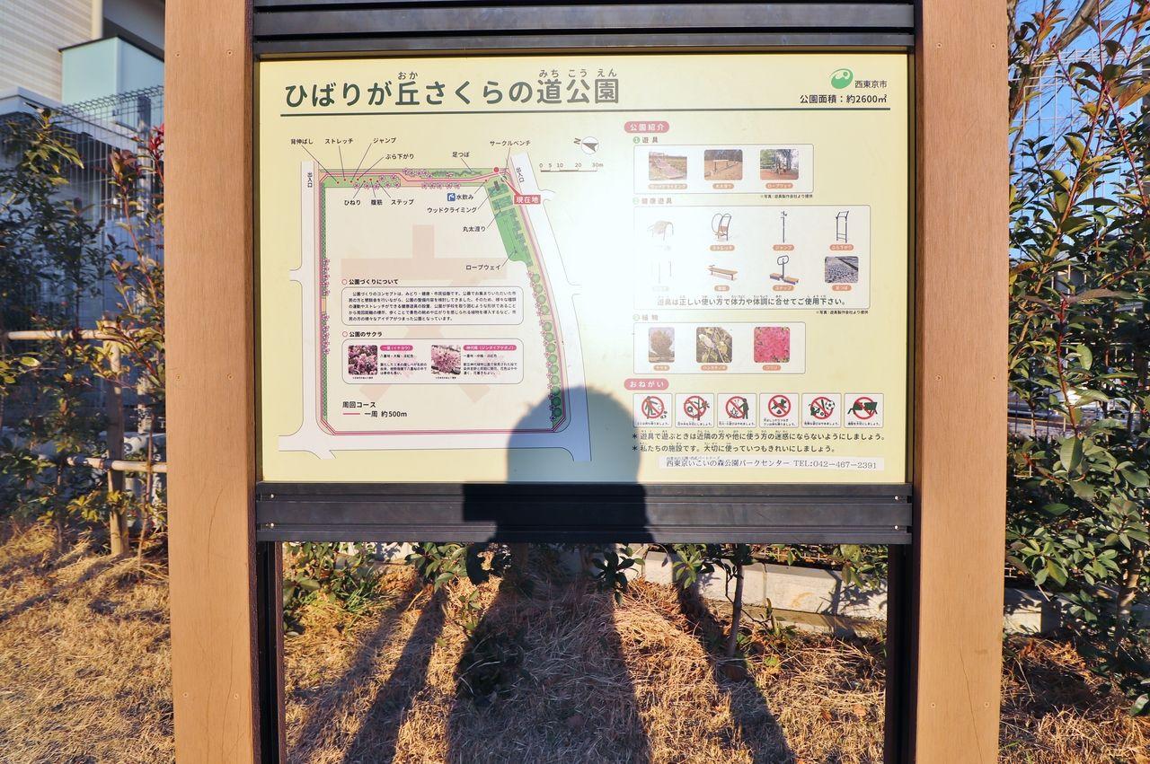 さくらの木公園の全体がわかる看板
