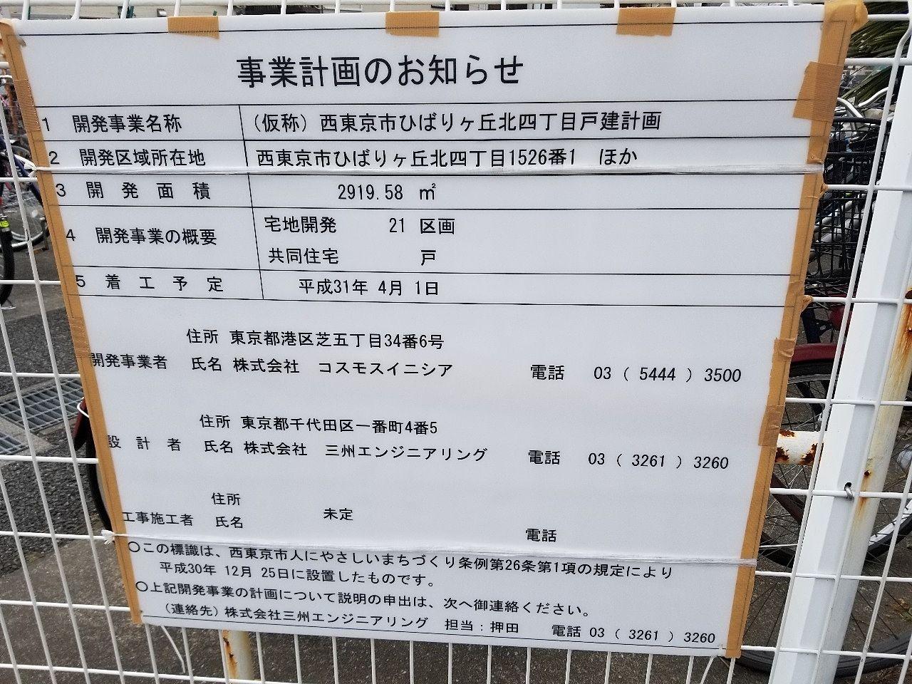 駐輪場撤去後の分譲住宅開発のお知らせ