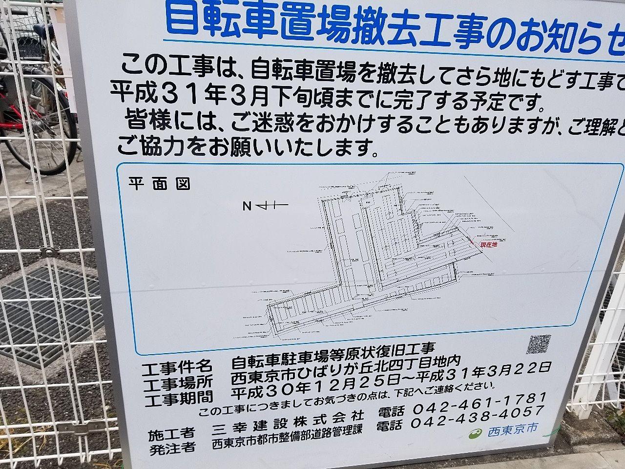 駐輪場に貼り出された撤去工事のお知らせ