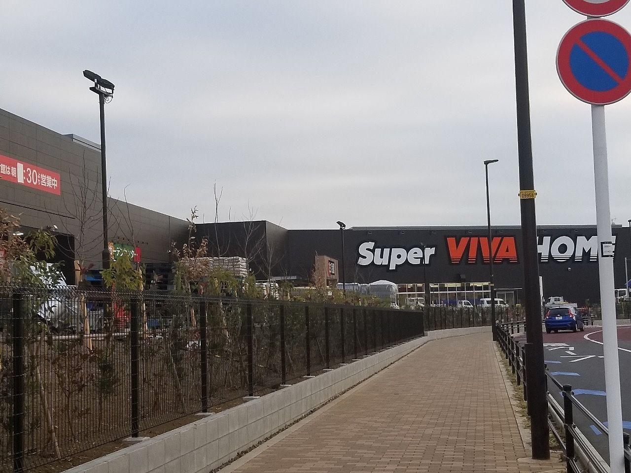 大型ホームセンター、スーパービバホームが東久留米にオープン