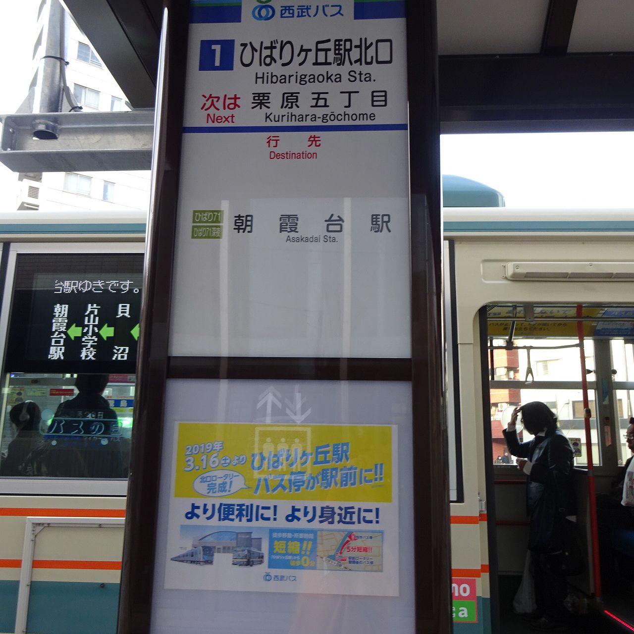 朝霞台方面バス乗場