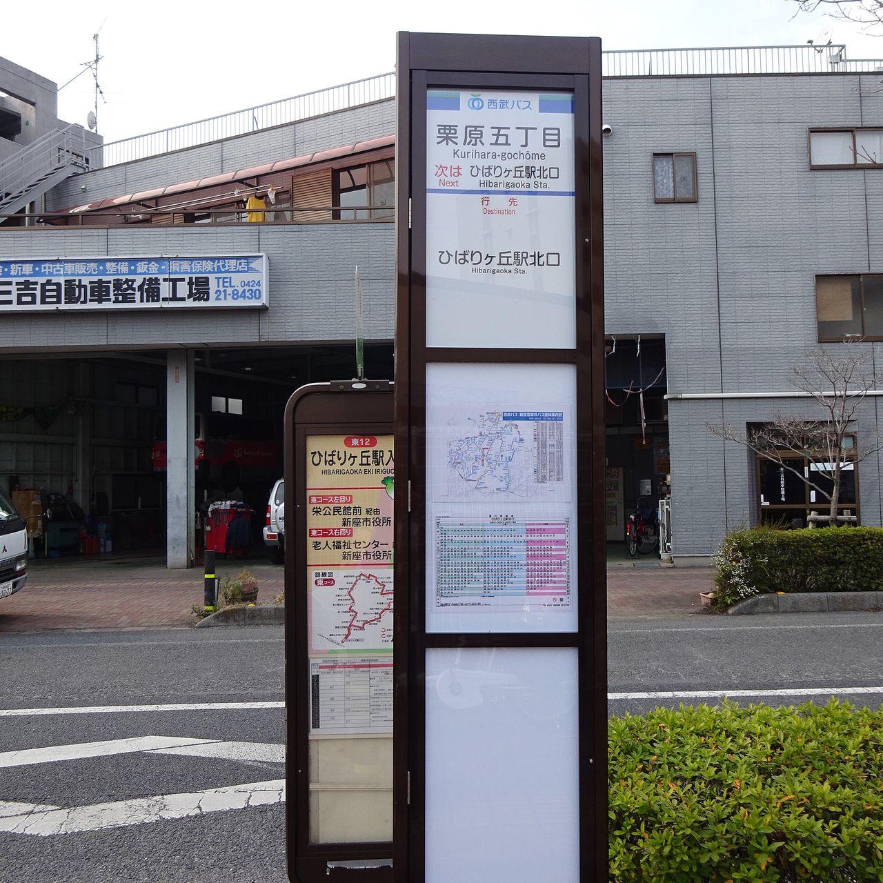 北口駅の次のバス停