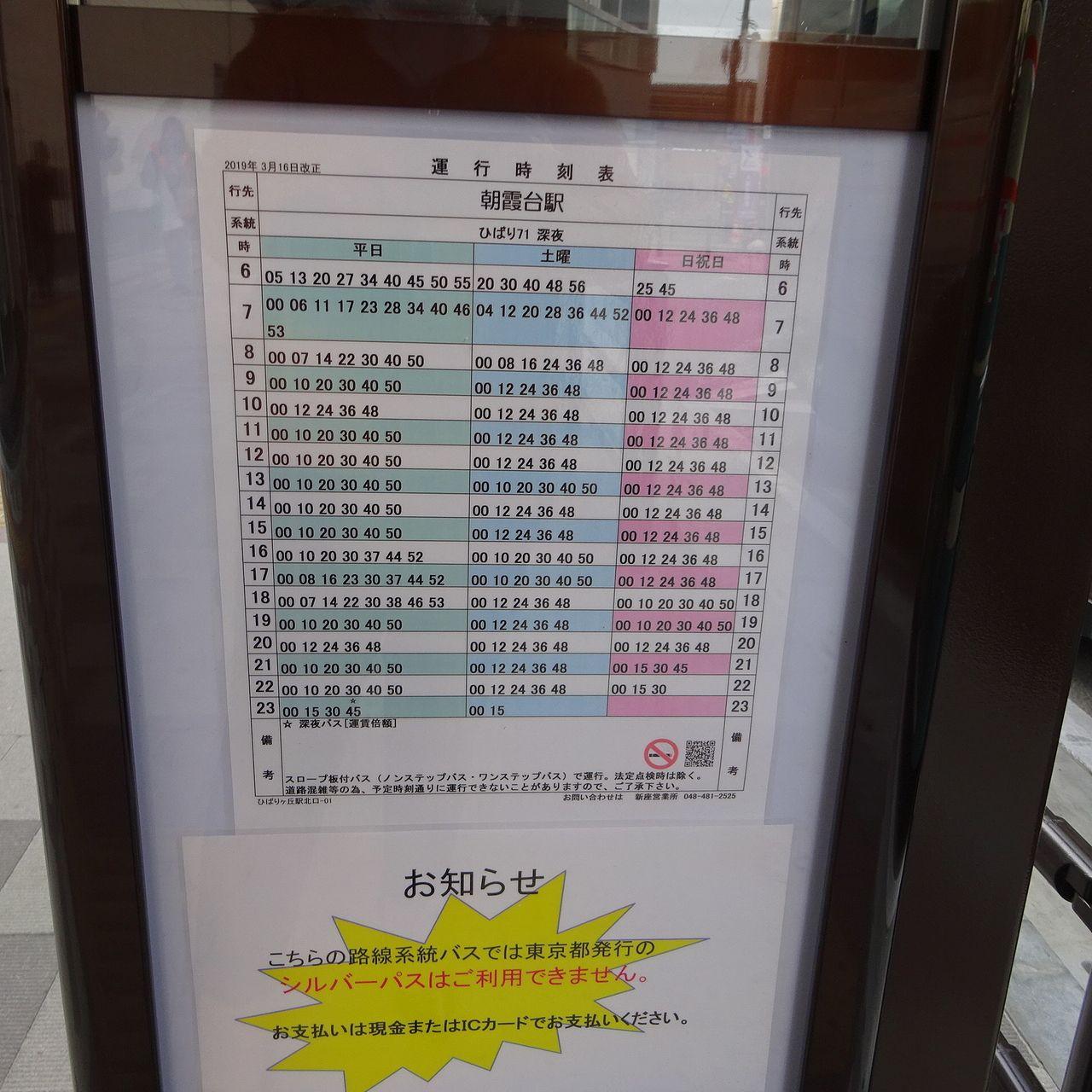 朝霞台行きバスの時刻表
