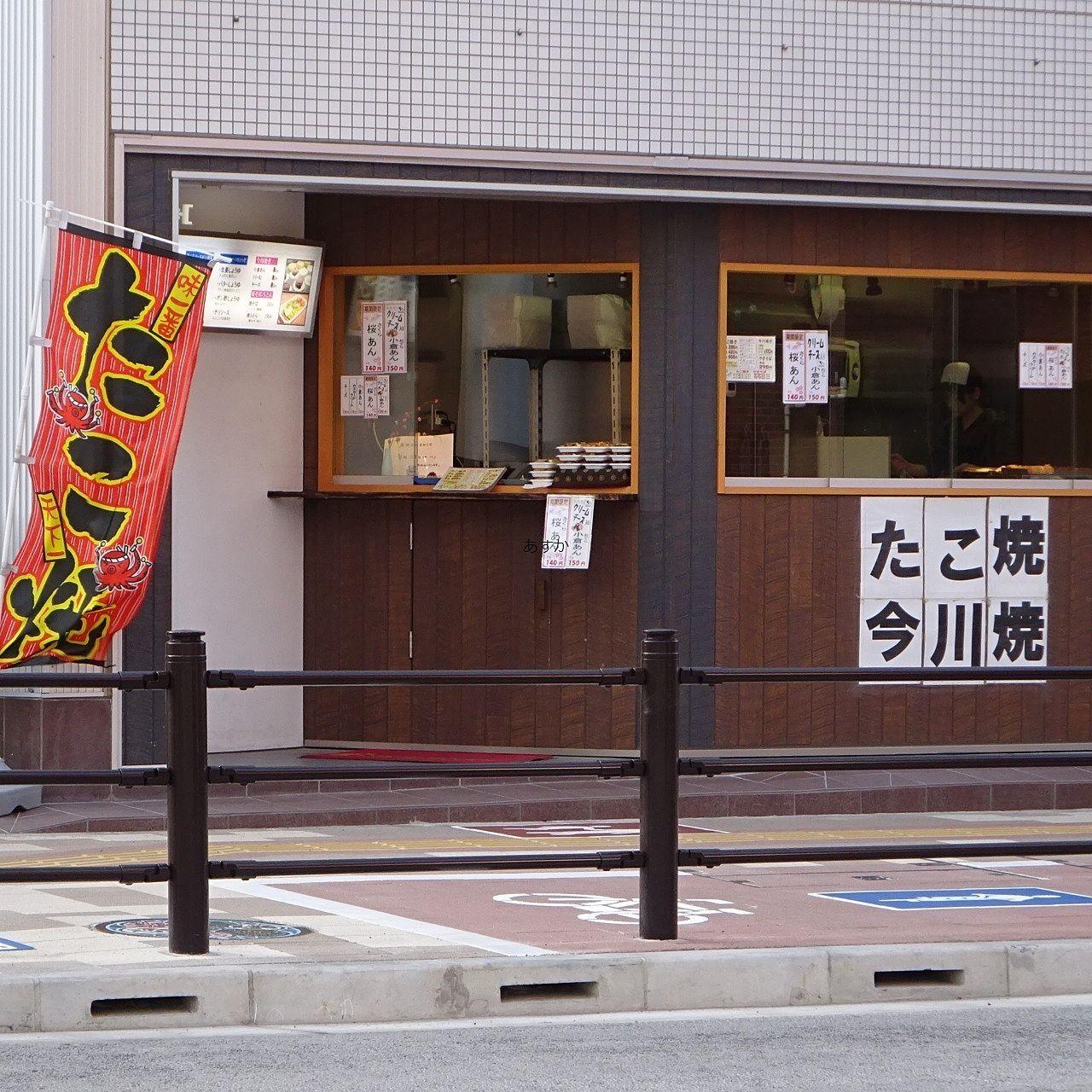 北口ロータリー前のたこ焼き、今川焼きのお店「和ちやさん」