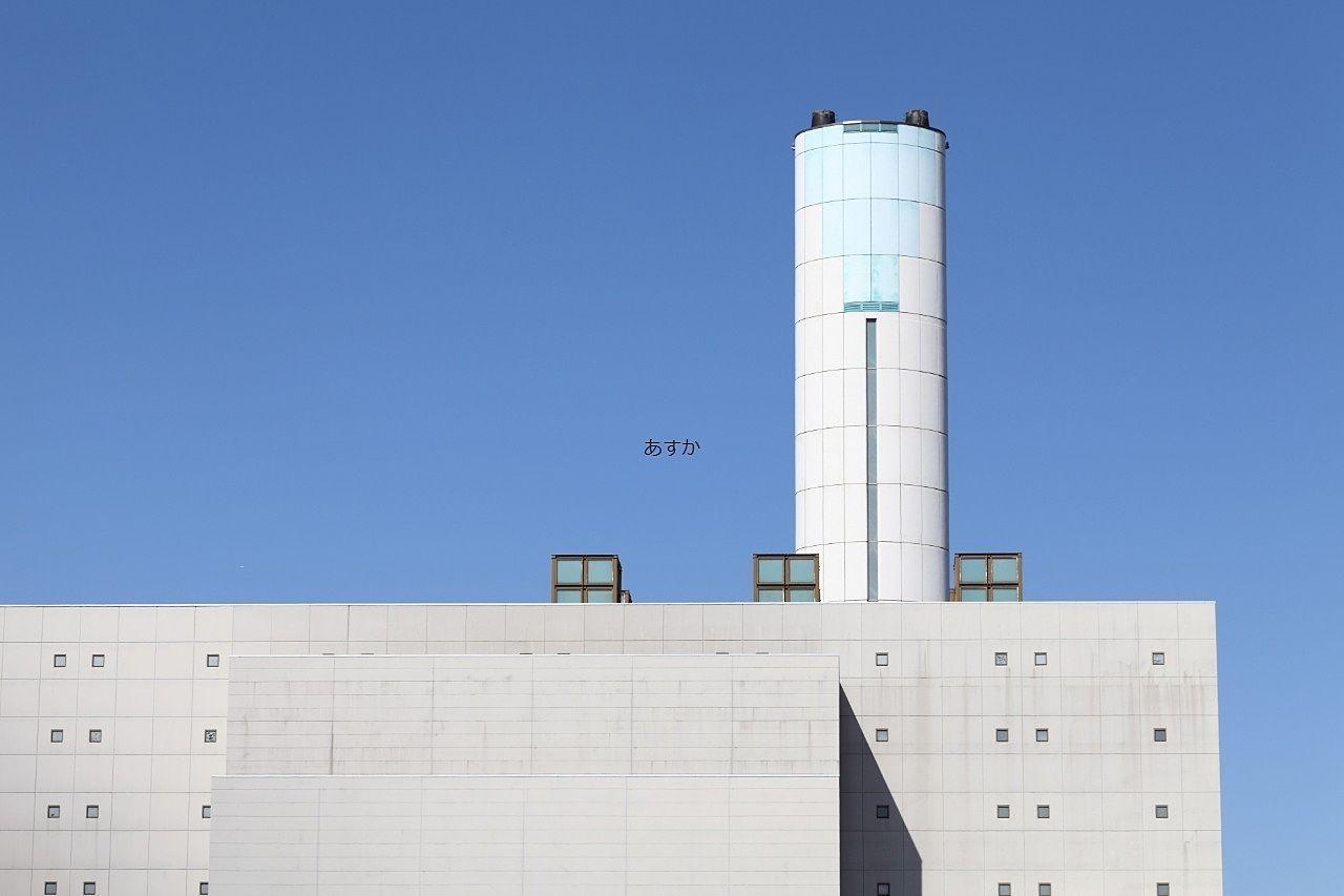 青空に映える焼却場の煙突