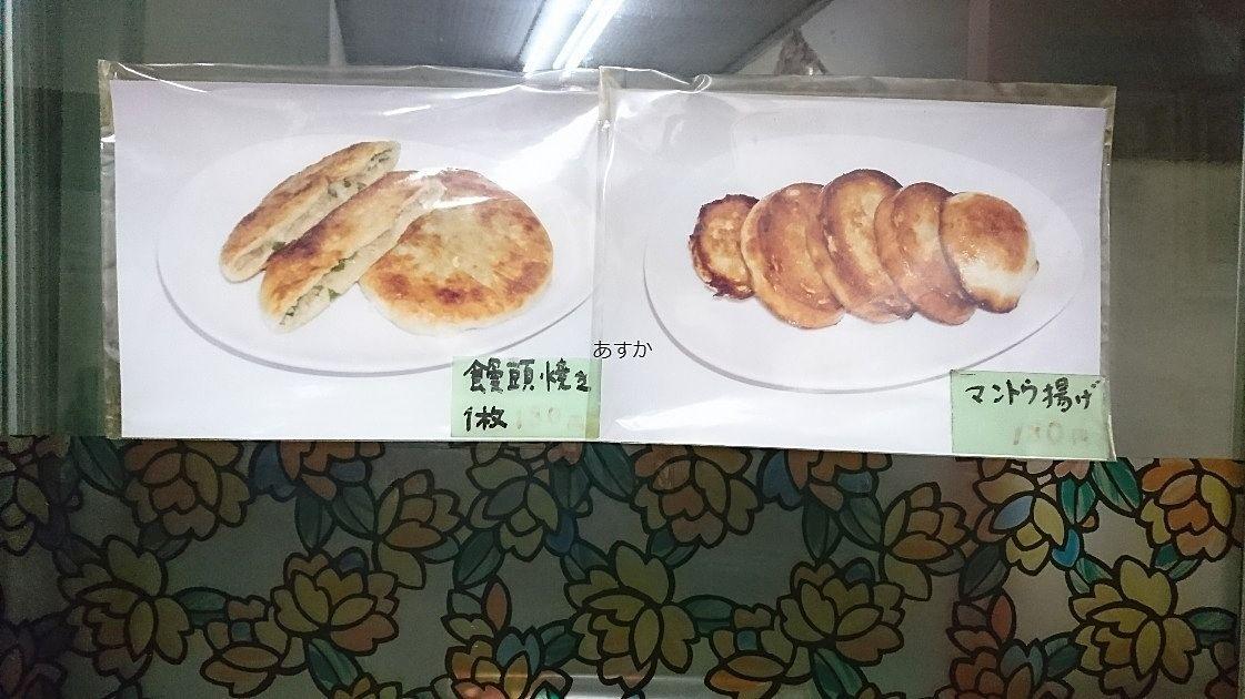 自慢の餃子饅頭の写真