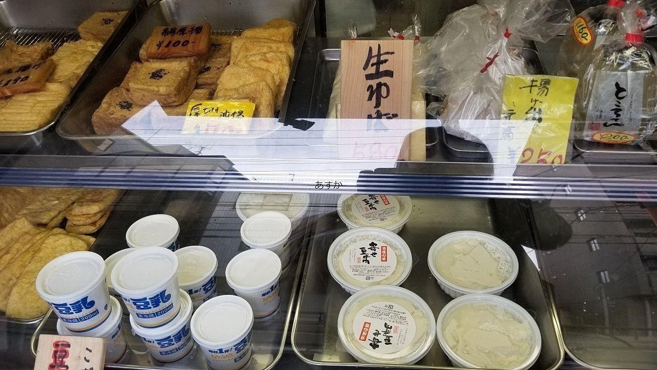 生ゆば、豆乳、ざる豆腐など色々