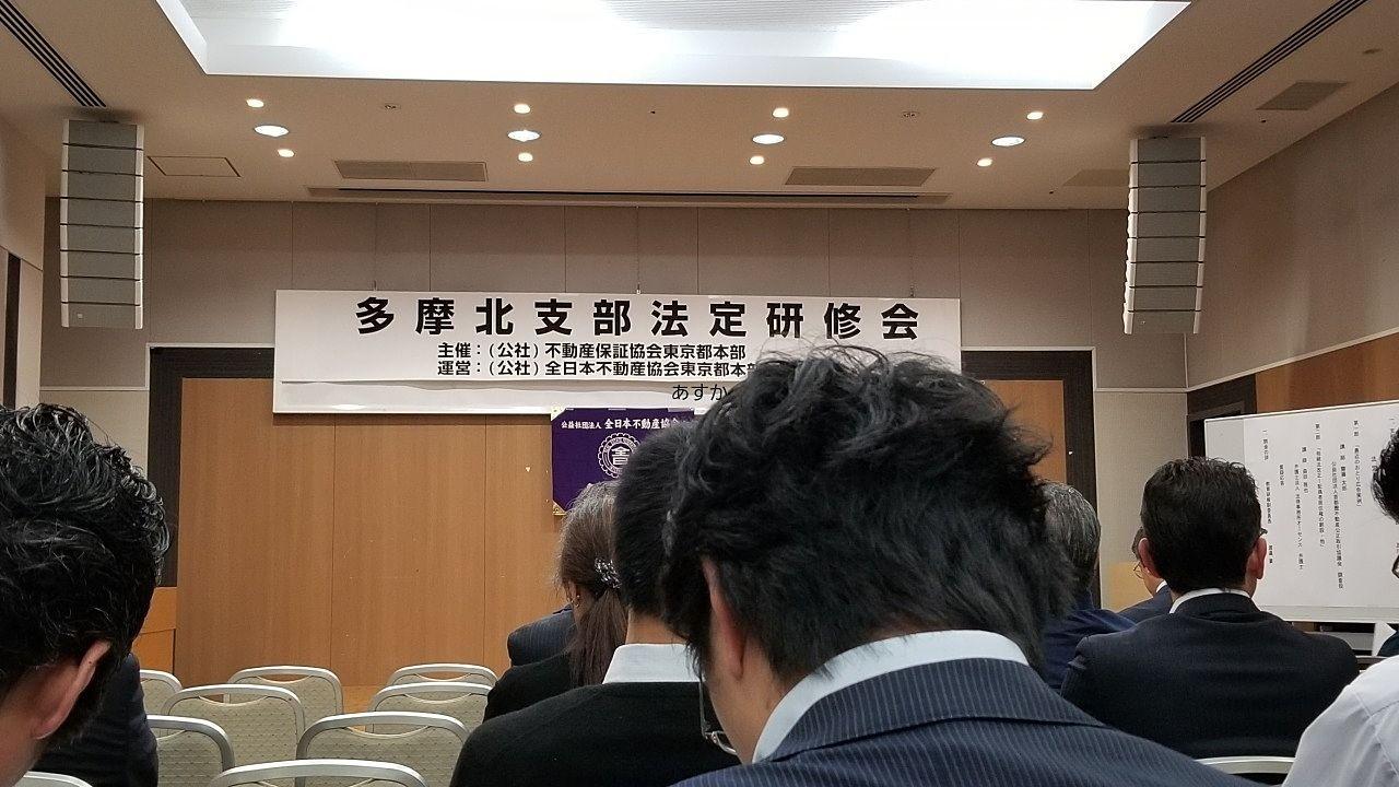 平成最後となる法定研修会(不動産業者の義務)に行ってきました