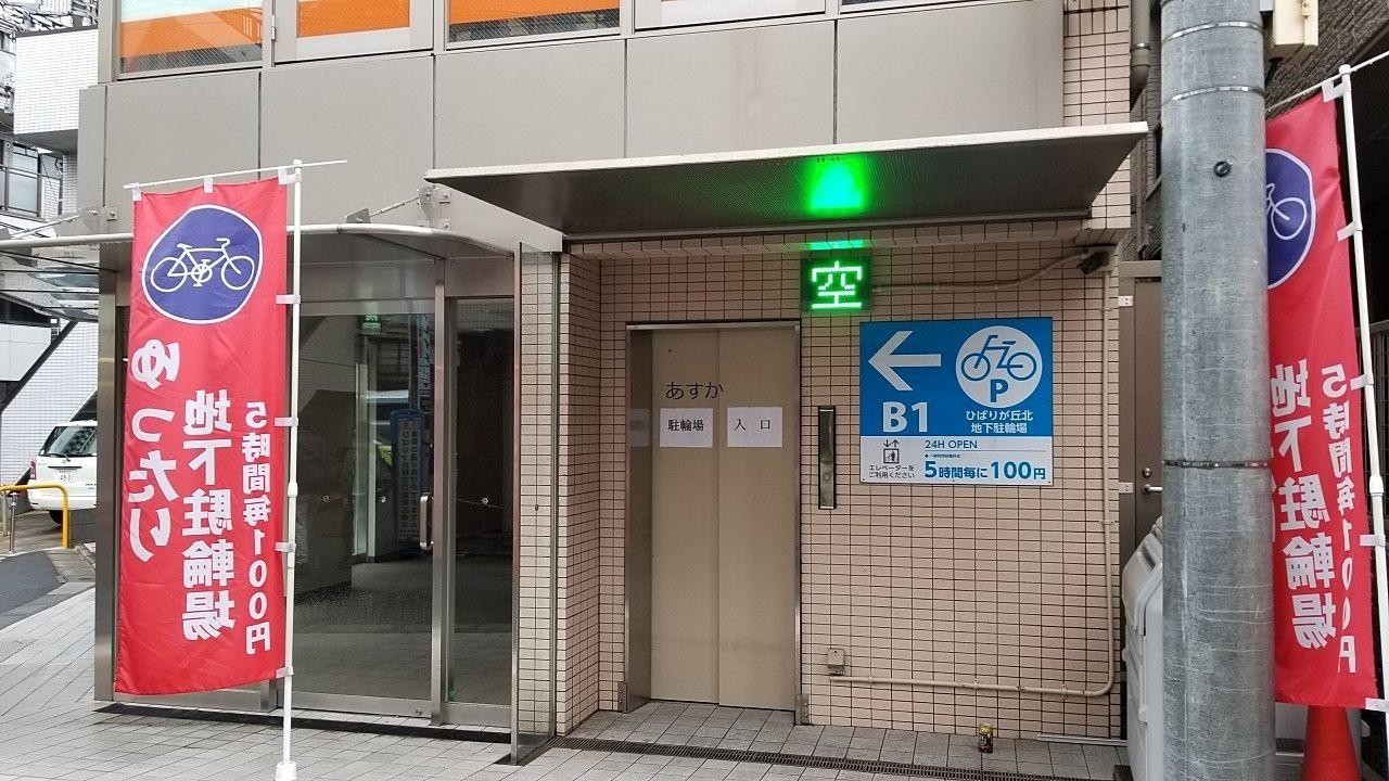 駅前で以外に知られていない便利な駐輪場があります。
