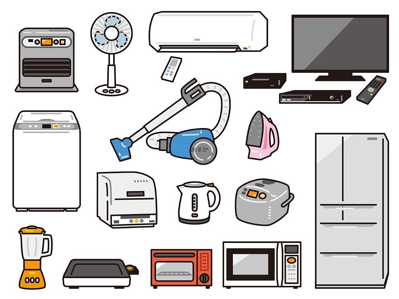 様々な家電