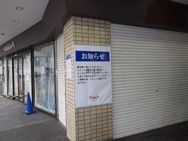 2018年3月全店閉店