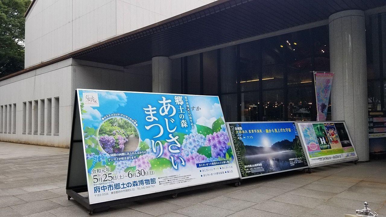 博物館前の看板