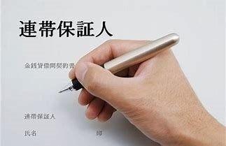 保証人の署名捺印