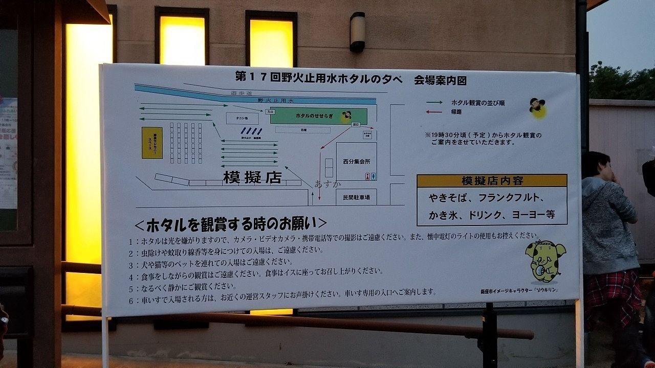 集会所横の会場案内図