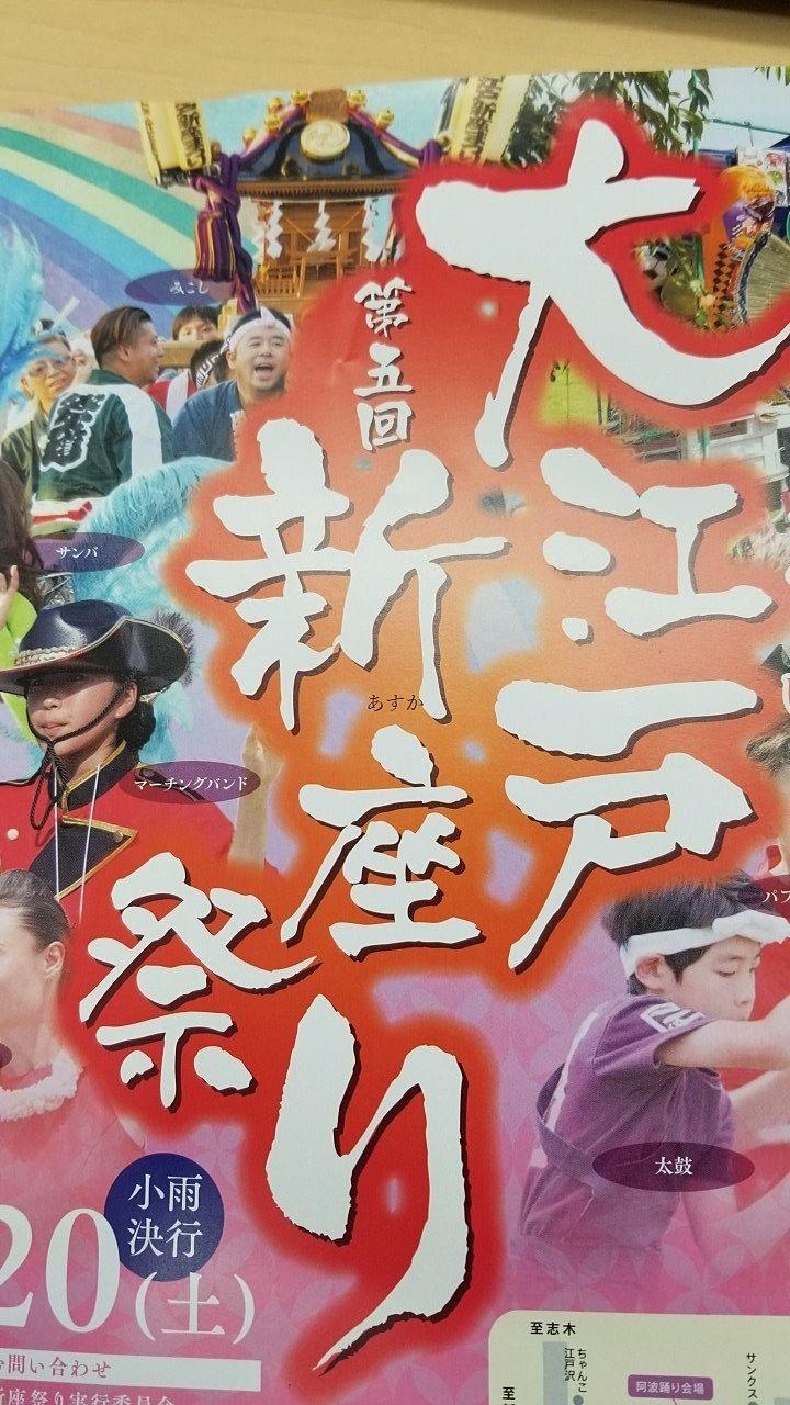 今年も大江戸新座祭りが開催されます!