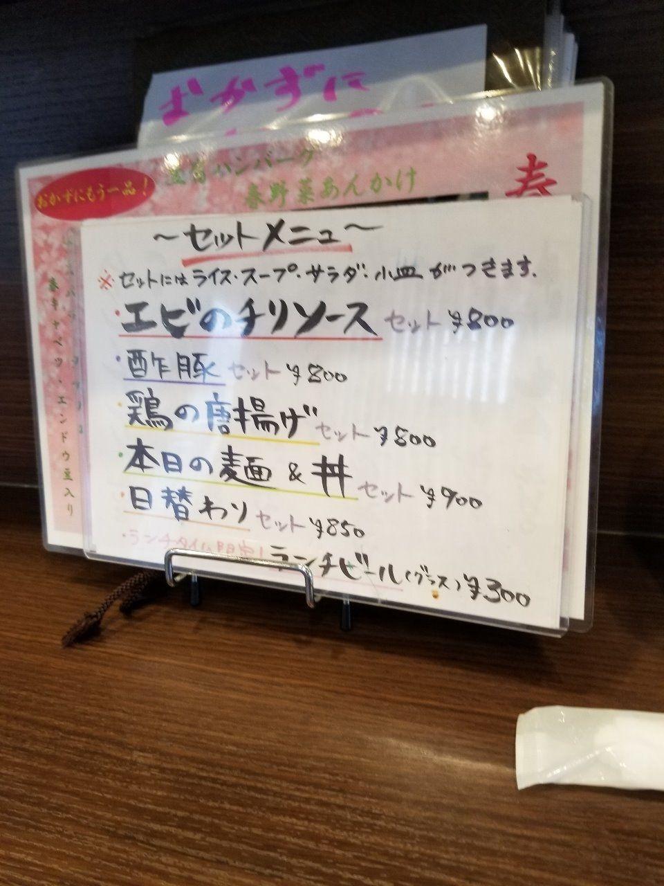 1000円以下のランチ