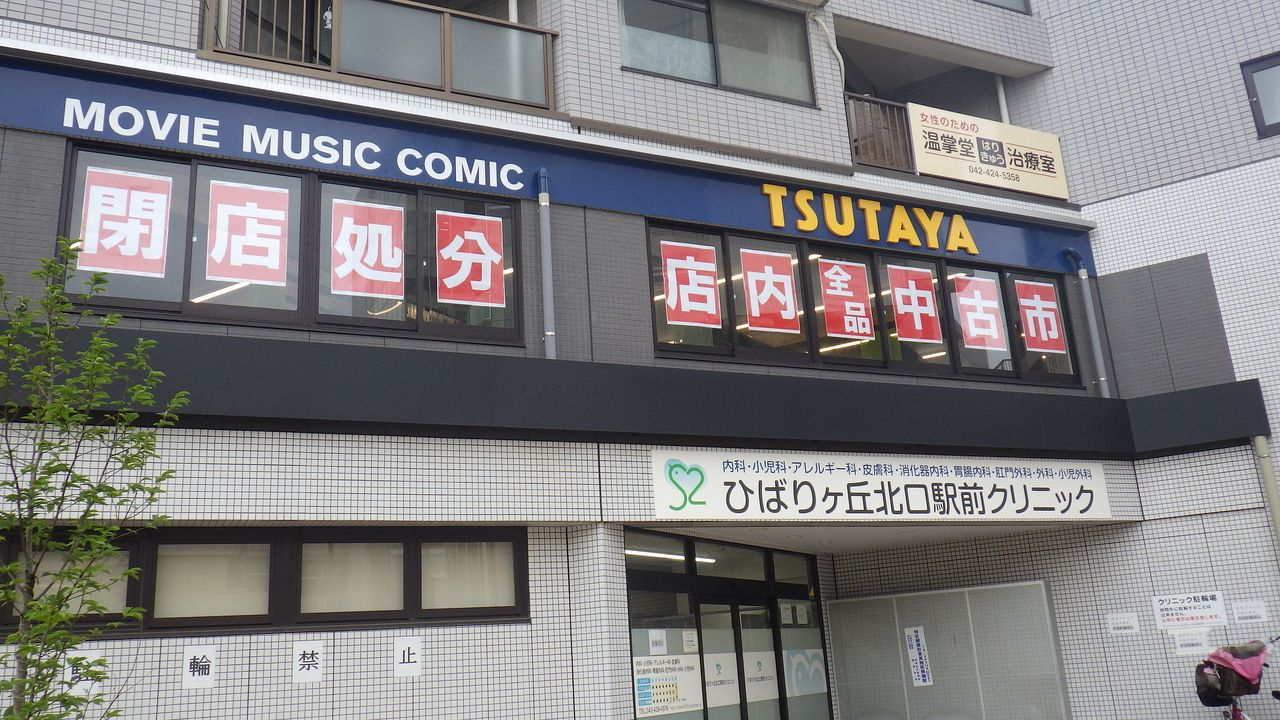 ひばりが丘駅前TSUAYA閉店。オープンから2年余りです