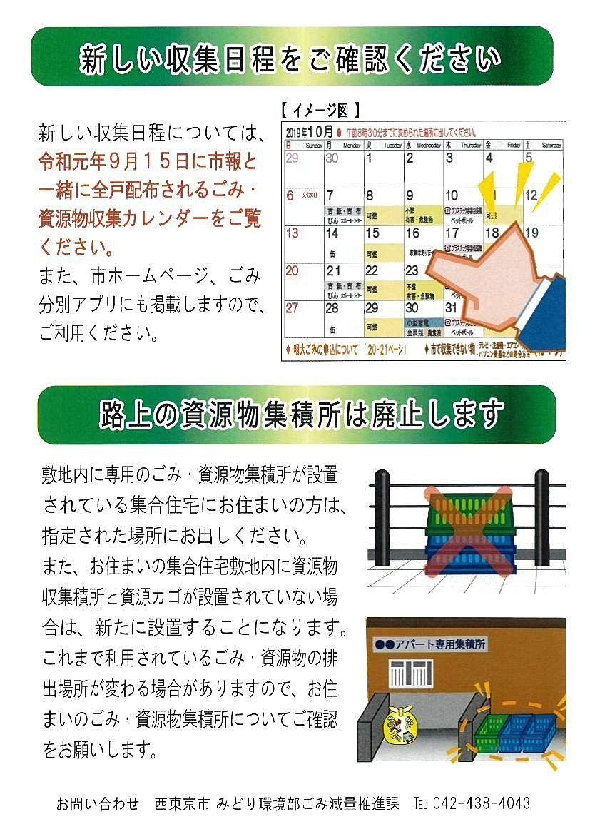西東京市内集合住宅への資源物収集への対応をしています。