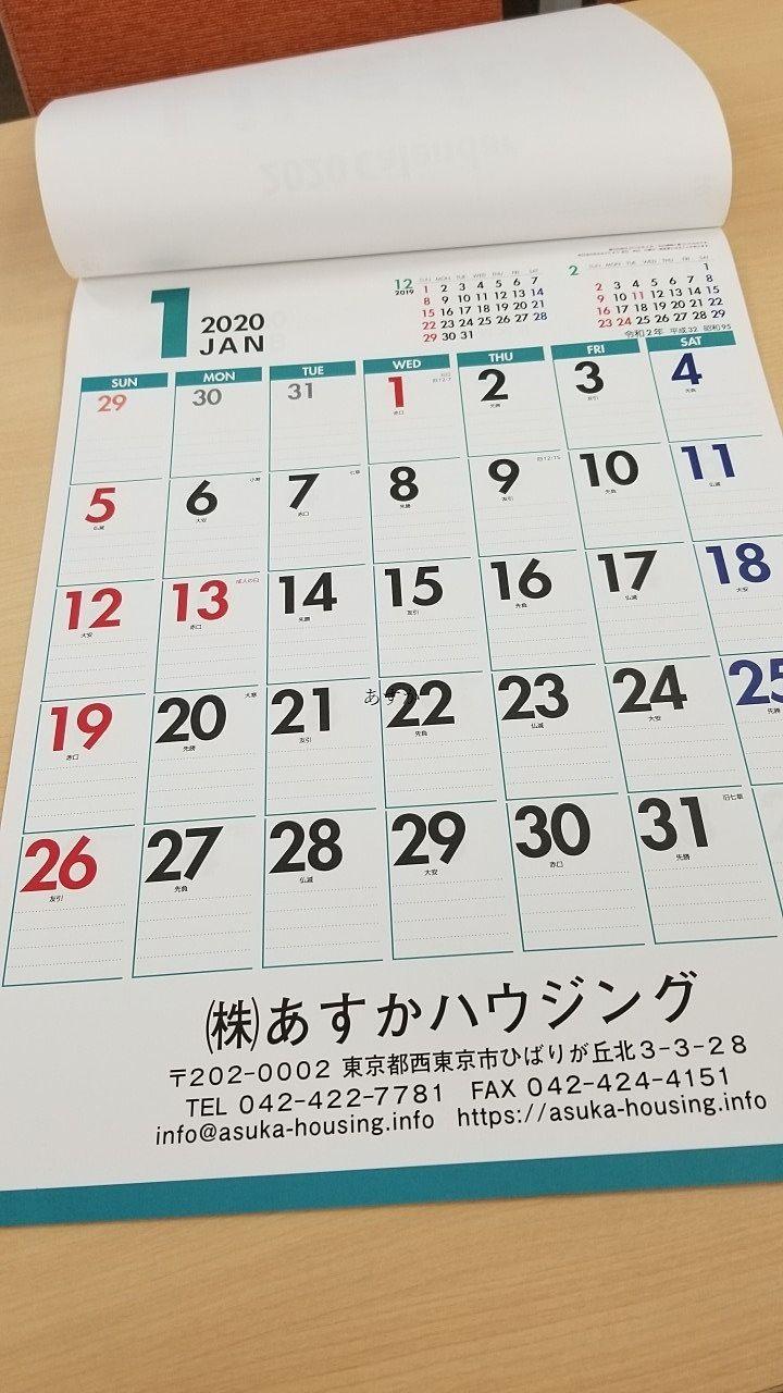 メモカレンダーは健在です。