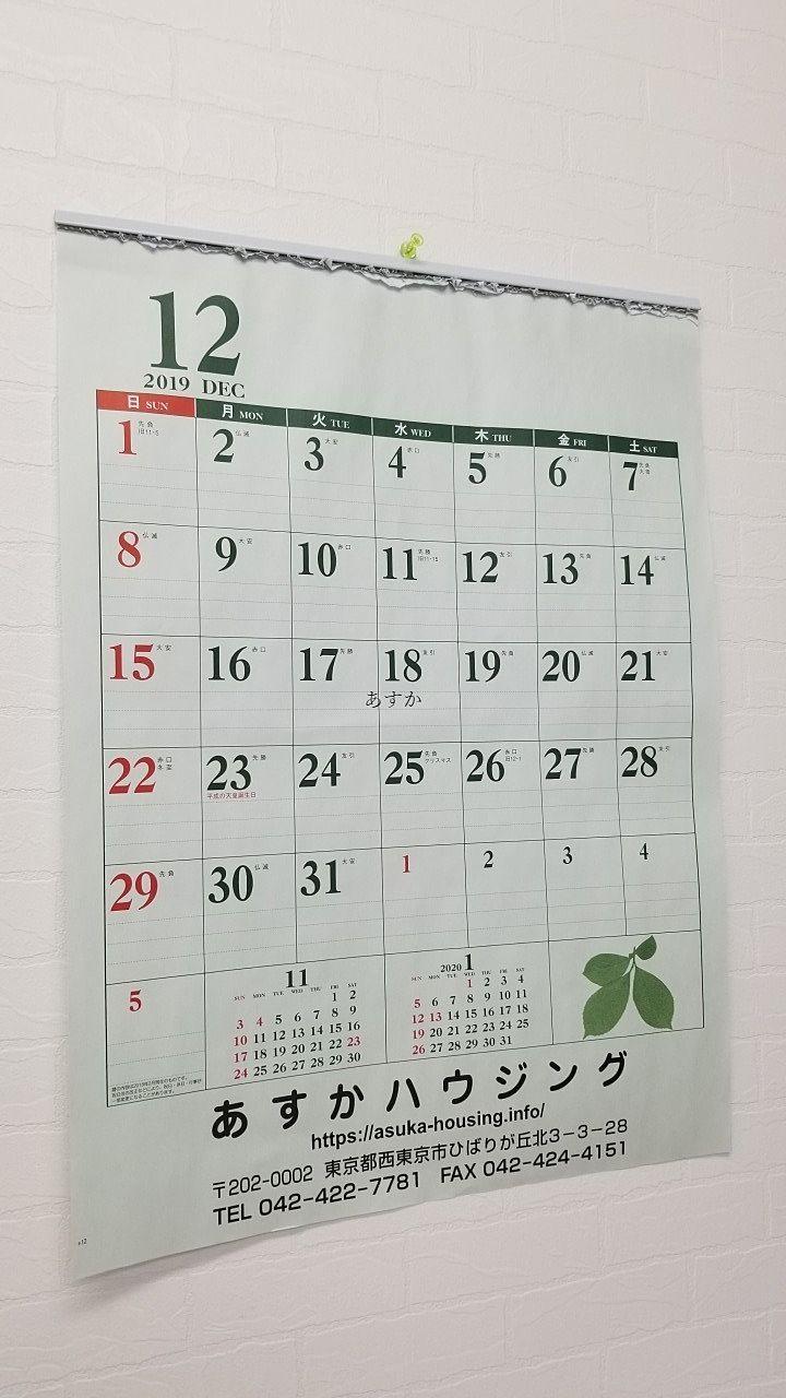 グリーンの簡単なカレンダーです。