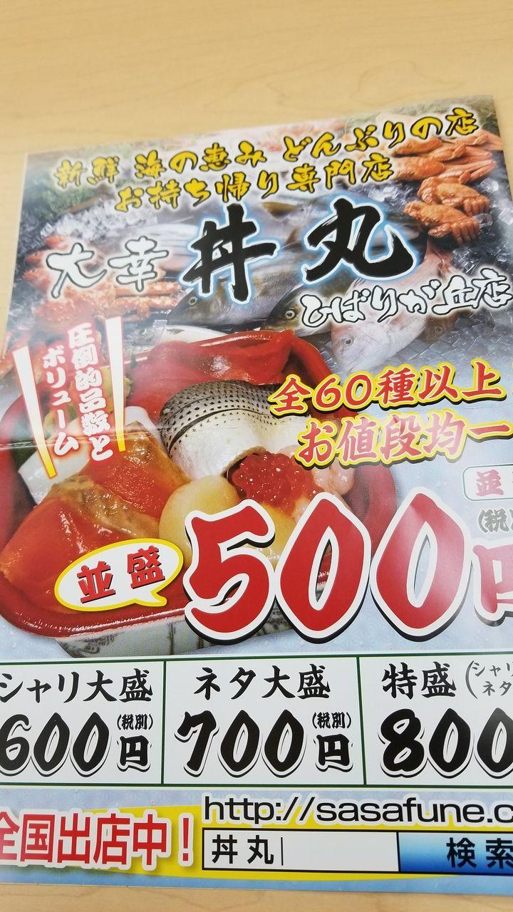 500円ワンコインで海鮮丼
