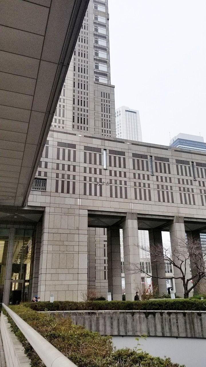 宅建免許を行う都庁