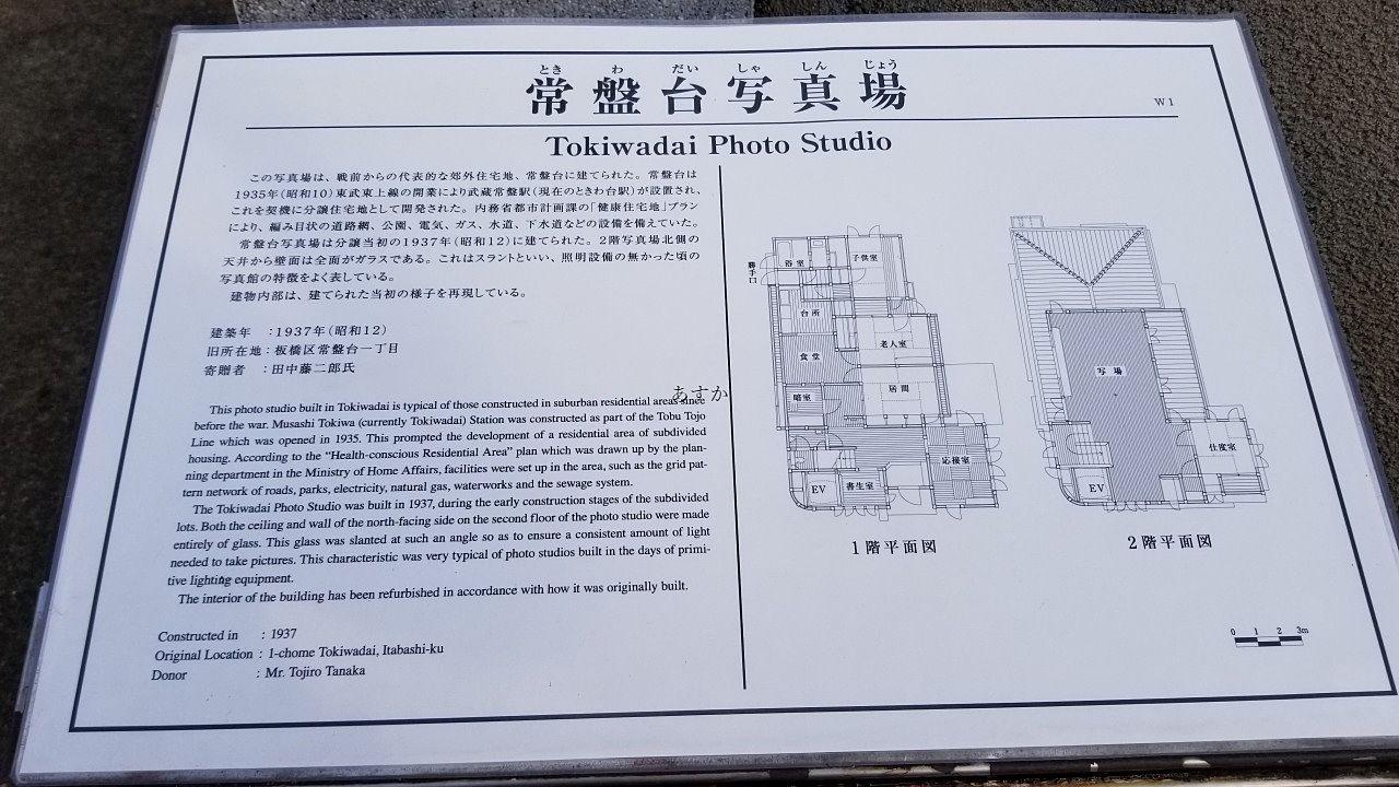 入口にある建物の説明版