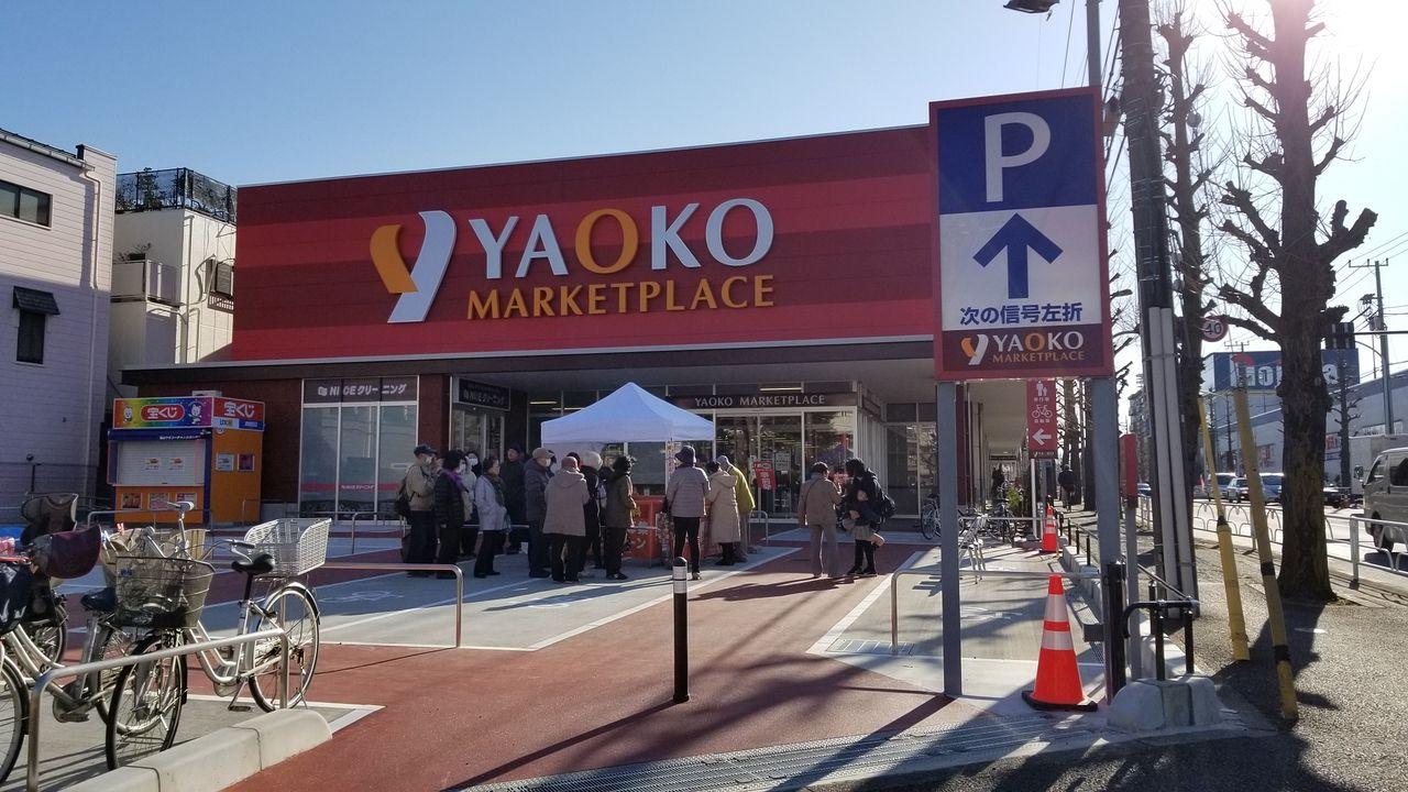 東久留米滝山スーパーヤオコー 開店決定!