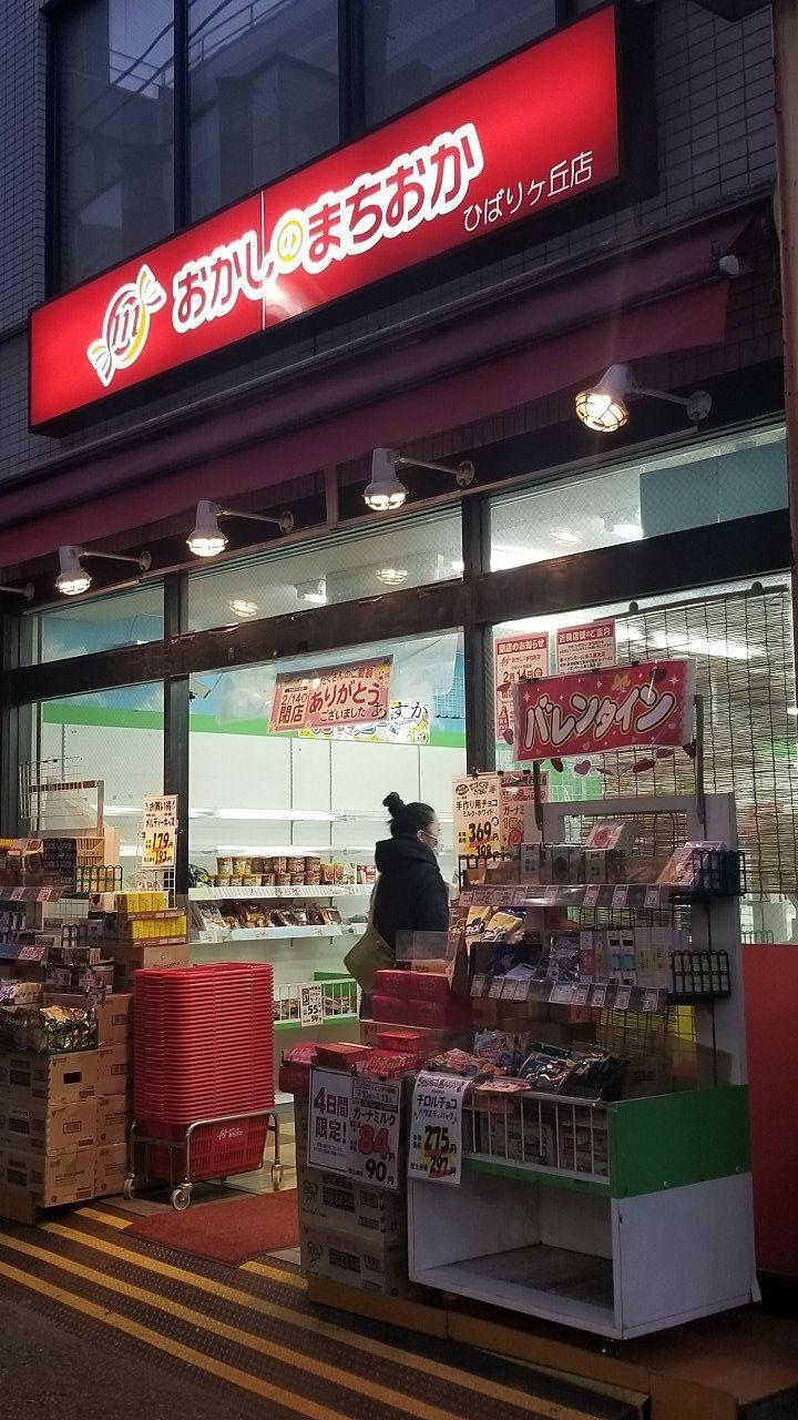 「お菓子のまちおか」ひばりが丘店が閉店