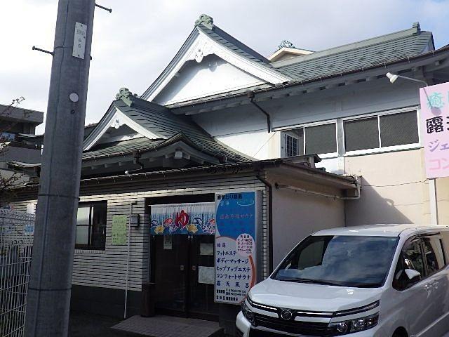 西東京市内の銭湯で月一度の薬湯が楽しめます