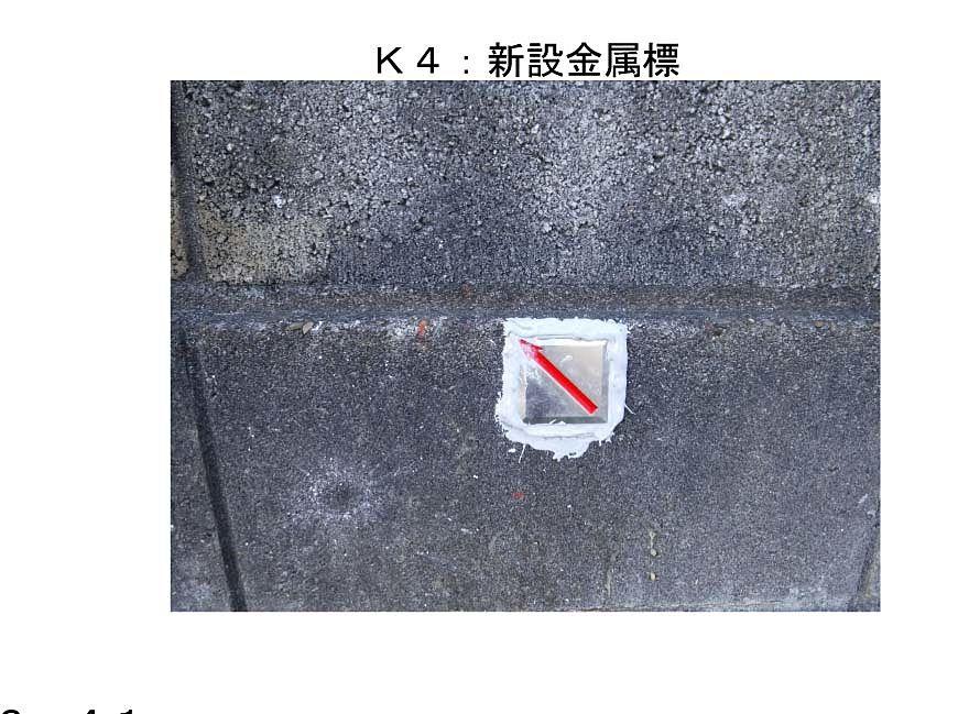 既存の塀の上に新設された金属標