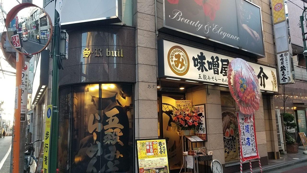 オープンした味噌ラーメンのお店です。