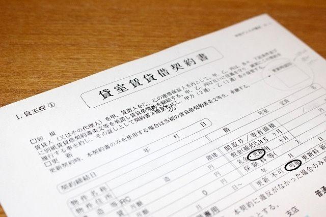 4月1日から施工される民法改正。賃貸の連帯保証についての変更があります。