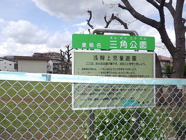 愛称 三角公園と書かれています。