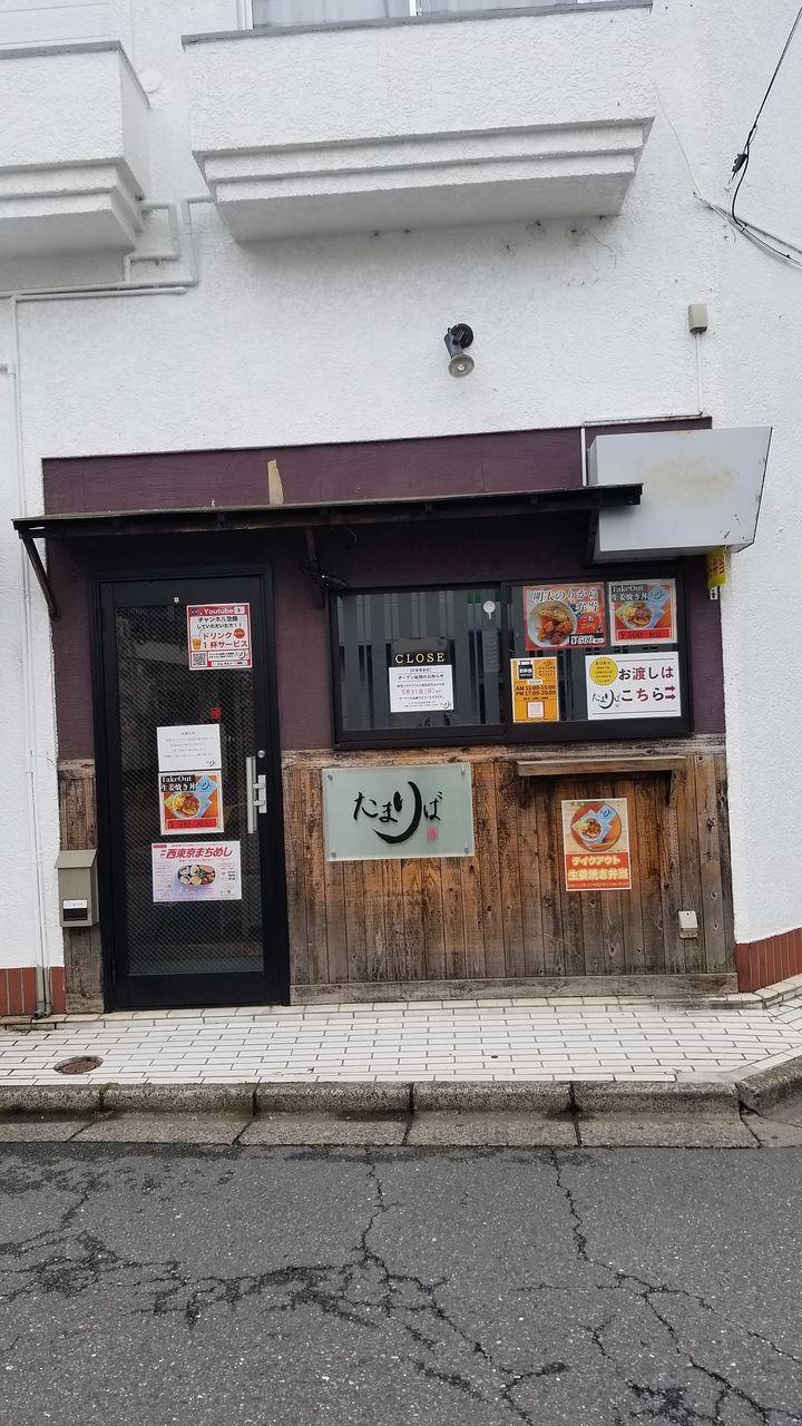 今春開業予定だった居酒屋【たまりば】さん。ようやく開業できました。応援してください!