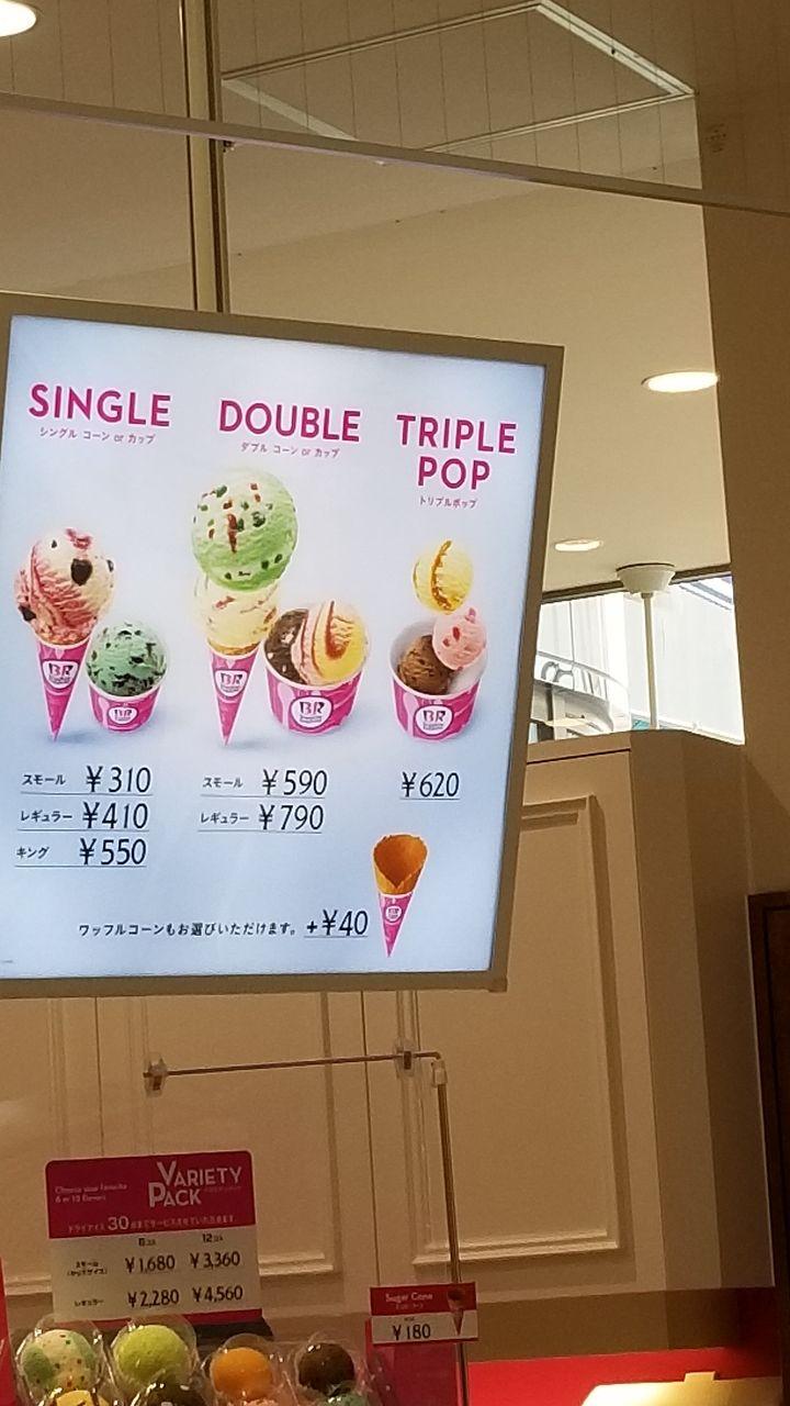 ご存知シングル・ダブルの値段表
