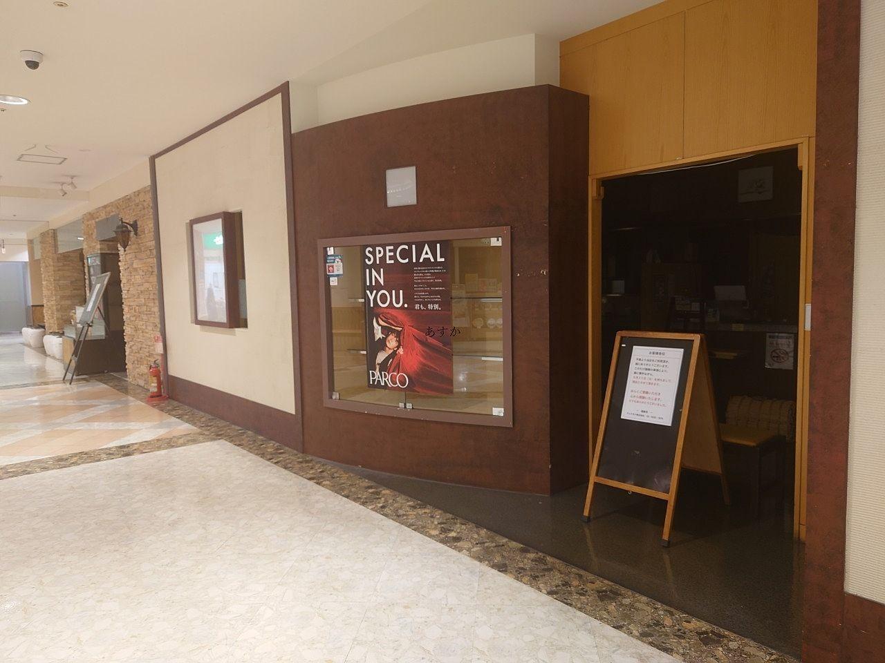 ひばりが丘パルコのレストランが次々閉店。