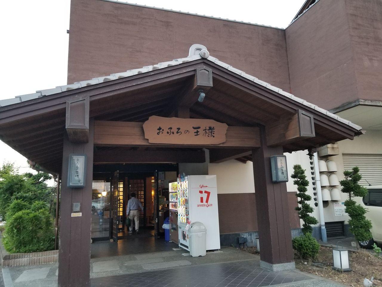東久留米のおふろの王様入口